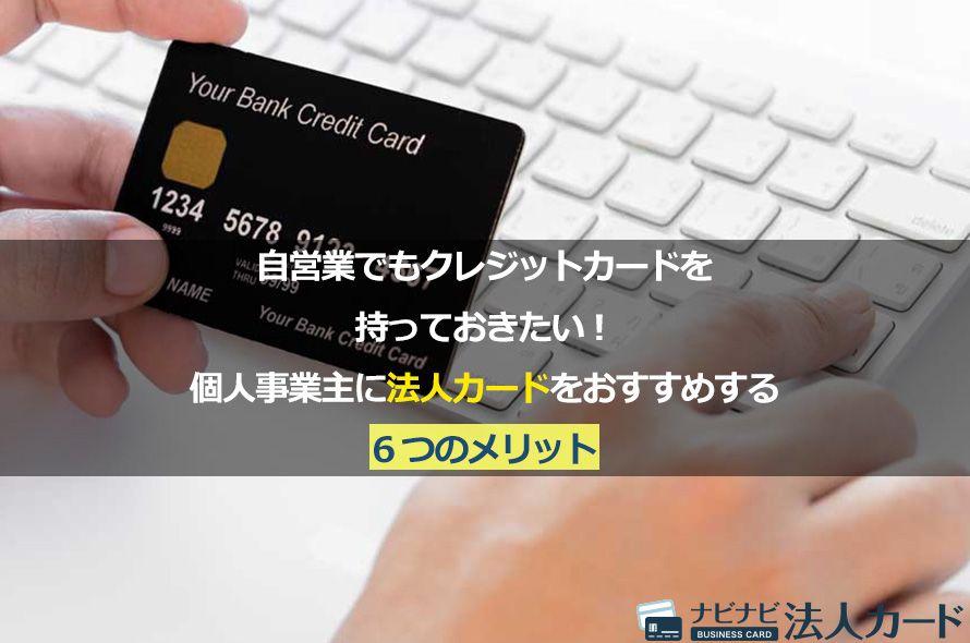 自営業でもクレジットカードを 持っておきたい! 個人事業主に法人カードをおすすめする 6つのメリット