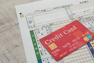 納付届出書類とクレジットカード