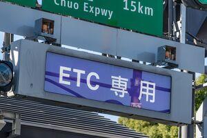 ETC専用ゲート上