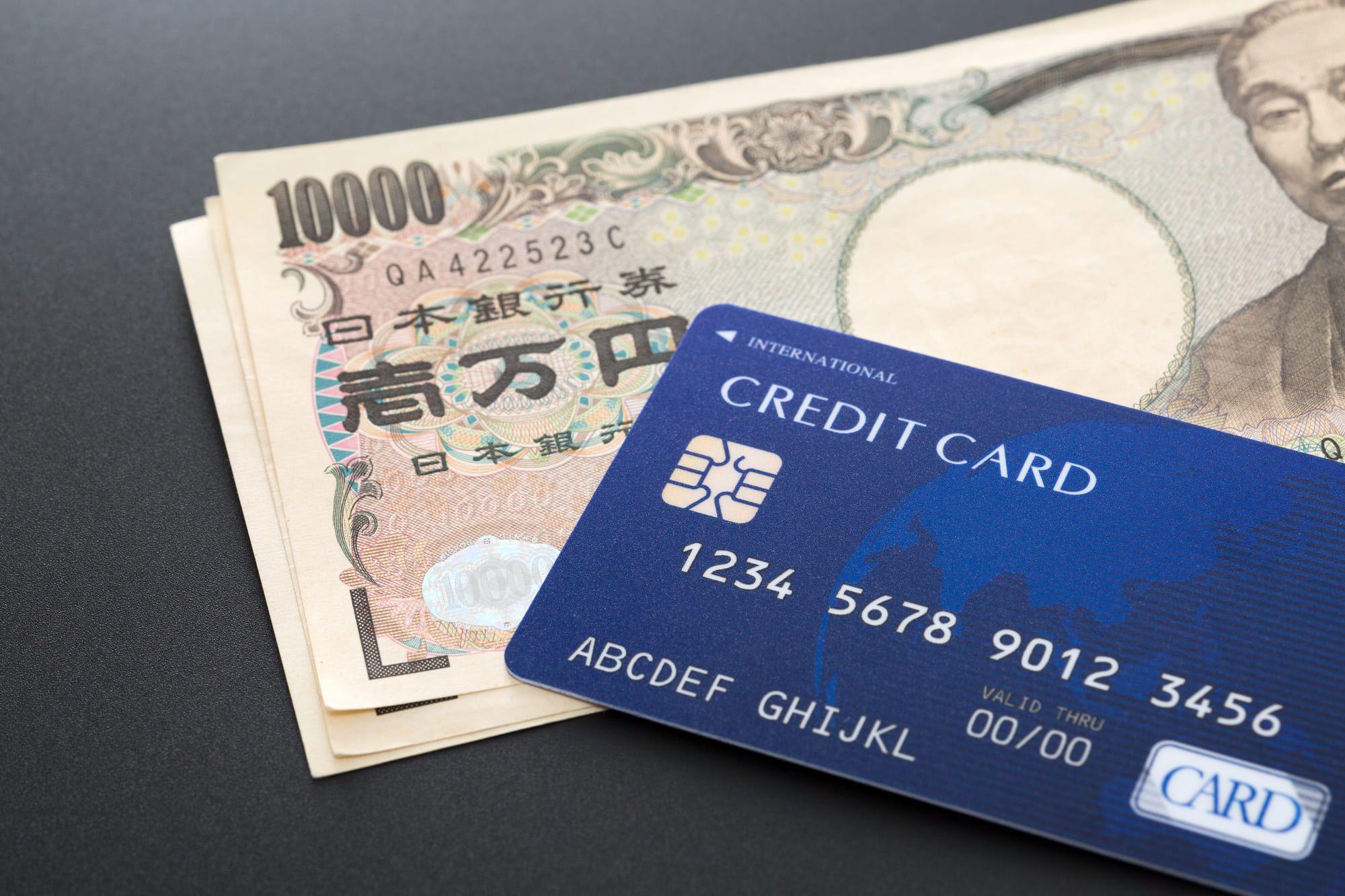 クレジットカードと万札