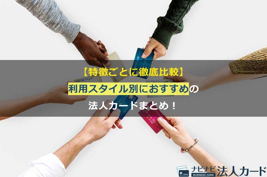 【特徴ごとに徹底比較】利用スタイル別におすすめの法人カードまとめ!