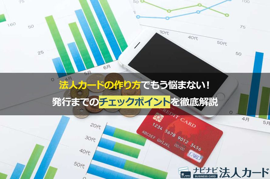 【読むだけで作れる】法人カードの作り方でもう悩まない!発行までのチェックポイントや、ベストなカードの選び方を徹底解説