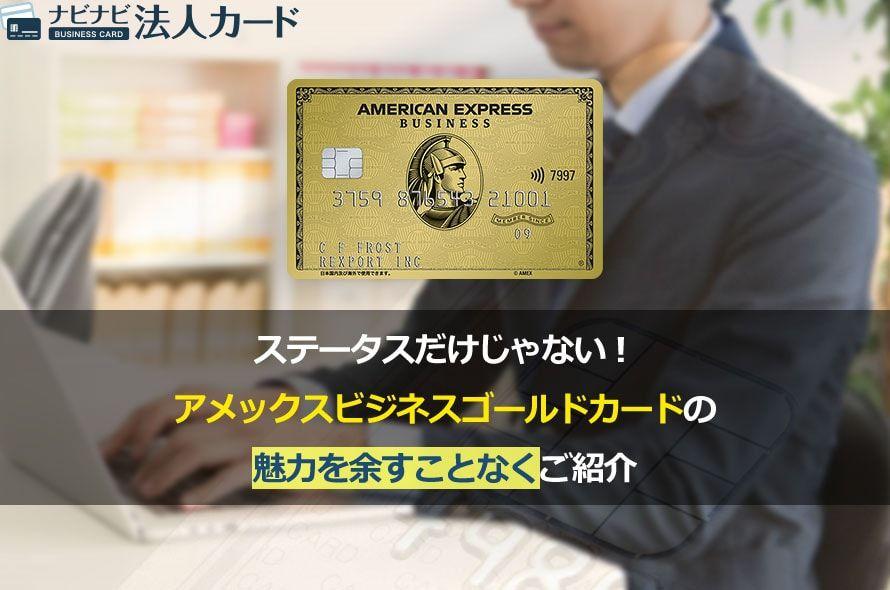 ステータスだけじゃない!アメックスビジネスゴールドカードの魅力を余すことなくご紹介
